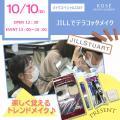 コーセー美容専門学校 10/10 メイクスペシャル『JILLでテラコッタメイク』