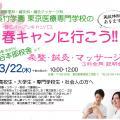 3/22「春キャン(春のオープンキャンパス)」@四谷校舎/東京医療専門学校