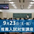 【推薦入試対策講座】/森ノ宮医療大学
