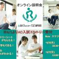 日本リハビリテーション専門学校 オンライン説明会