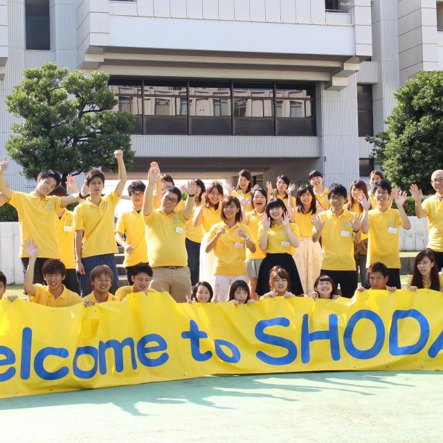 2017 横浜商科大学 オープンキャンパス!