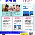 オンライン学校説明会/小林看護医療専門学校