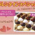 辻学園調理・製菓専門学校 【製菓】全学年大歓迎!!☆バレンタインイベント♪