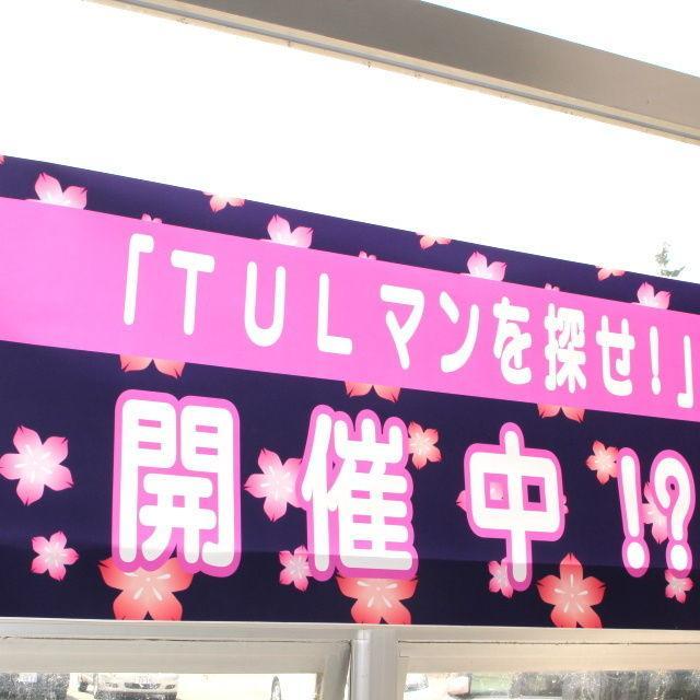 高岡法科大学 TULの「オープンキャンパス」は今年も楽しい!1