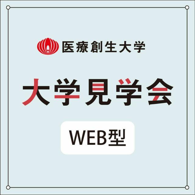 医療創生大学 【WEB型】大学見学会(いわきキャンパス)1