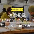 御茶の水美術専門学校 【体験授業】クリエイティブ・マーケティング