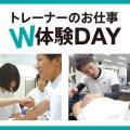 京都医健専門学校 トレーナーのお仕事W体験DAY