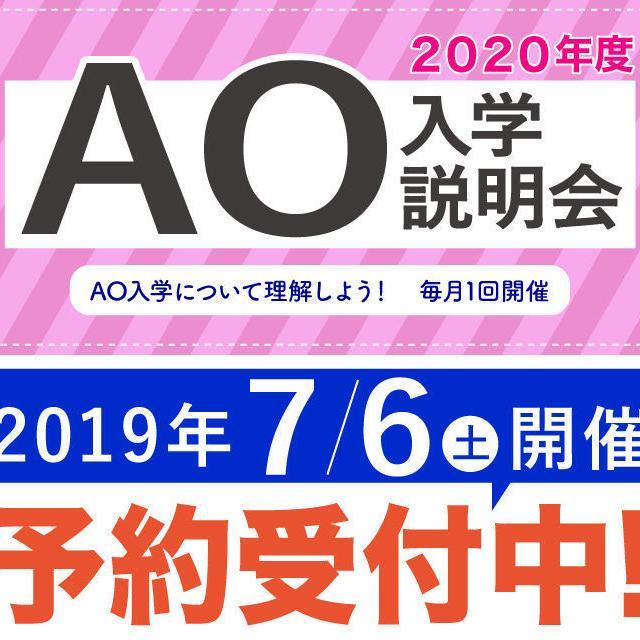 広告デザイン専門学校 【2020年度入学者向け】AO入学相談会4