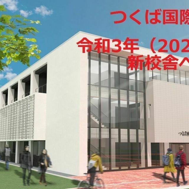 つくば国際短期大学 2020年7月11日(土)オープンキャンパス1