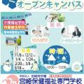 オープンキャンパス【作業療法学科】/宮崎保健福祉専門学校