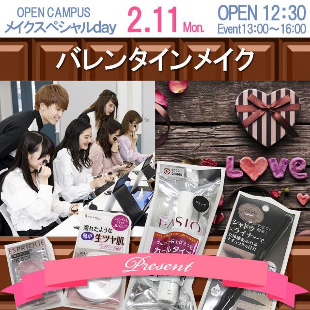 コーセー美容専門学校 〇●メイクスペシャルDAY〇●【バレンタインメイク】1