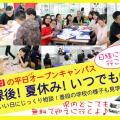 7/22(土)~8/25(金)夏休み限定!学校説明会/専門学校 那覇日経ビジネス