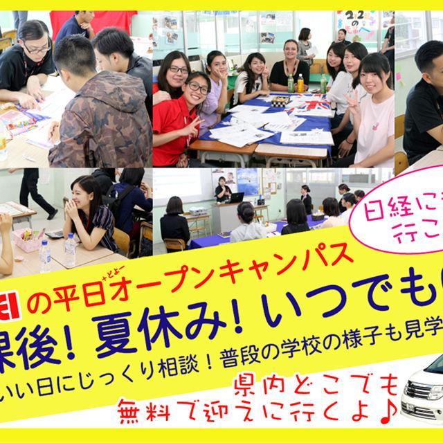 7/22(土)~8/25(金)夏休み限定!学校説明会