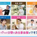 名古屋ビューティーアート専門学校 1・2年生向け人気7分野が全部わかる<まるわかりフェスタ>