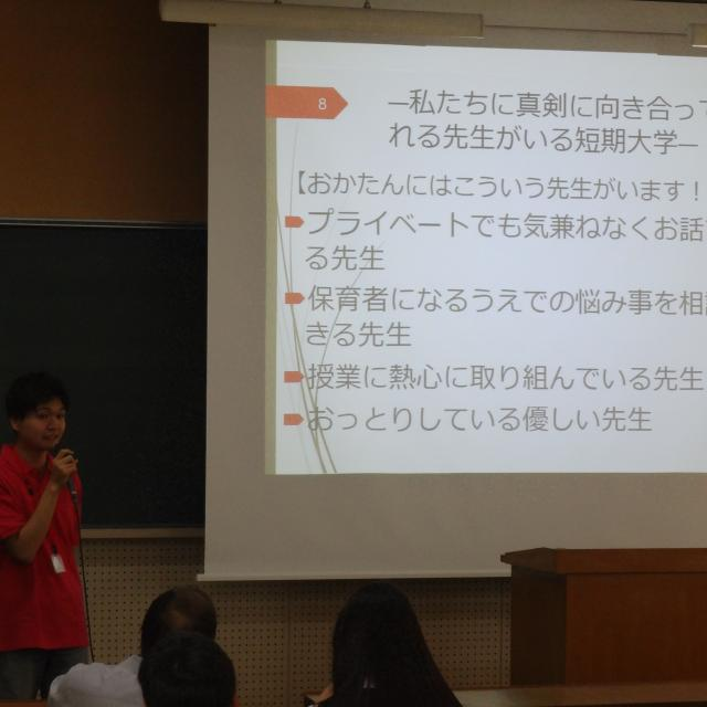 岡山短期大学 ☆★☆2018おかたんオープンキャンパス★☆★4