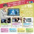 宮崎マルチメディア専門学校 1月体験入学のお知らせ