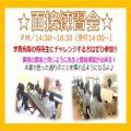 広島ビューティー&ブライダル専門学校 ★面接練習会★