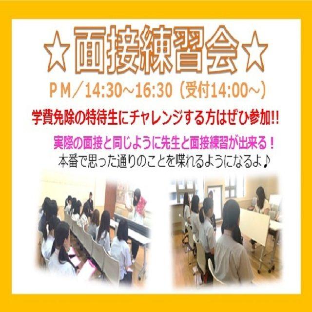 広島ビューティー&ブライダル専門学校 ★面接練習会★1