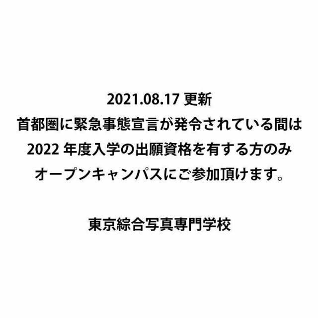 東京綜合写真専門学校 学校説明会2