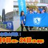 びわこ成蹊スポーツ大学 学内での入試直前相談会を開催!