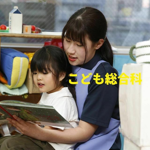 YMCA健康福祉専門学校 【こども総合科】学校説明会1