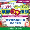 名古屋観光専門学校 【サクッと体験できるプチ講座】観光業界のお仕事まるごと紹介!
