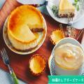 辻学園栄養専門学校 【来校型】チーズケーキフェア/AOエントリー資格GET!