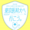 東京医科大学 【10/16(土)・10/17(日)・10/18(月)】期間限定コンテンツ