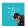 総合学園ヒューマンアカデミー仙台校 【諦めないで!】学費&生活シミュレーション~学費支援制度編