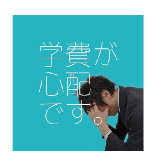 総合学園ヒューマンアカデミー仙台校 【諦めないで!】学費&生活シミュレーション~学費支援制度編1
