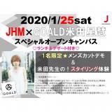 1/25(土)JHM×GOALD米田星慧スペシャルオープンキャンパスの詳細