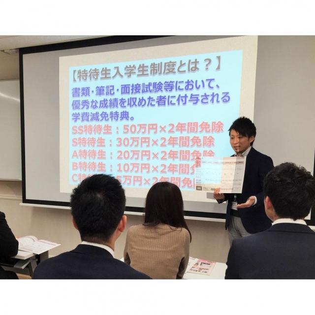 名古屋辻学園調理専門学校 AO入試説明会&学費奨学金説明会+コピー1
