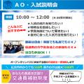 AO・入試説明会~入学までの不安を解消しよう!~/広島リゾート&スポーツ専門学校