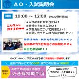 AO・入試説明会~入学までの不安を解消しよう!~の詳細