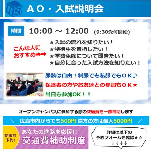 広島リゾート&スポーツ専門学校 AO・入試説明会~入学までの不安を解消しよう!~1