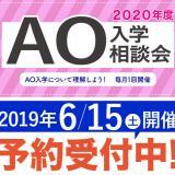 【2020年度入学者向け】AO入学相談会の詳細