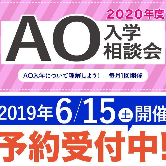 広告デザイン専門学校 【2020年度入学者向け】AO入学相談会3