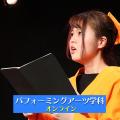 東京ビジュアルアーツ 10月 パフォーミングアーツ学科の体験入学(オンライン)