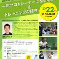 東洋鍼灸専門学校 アメリカメジャーリーグ現役トレーナーがやって来る!