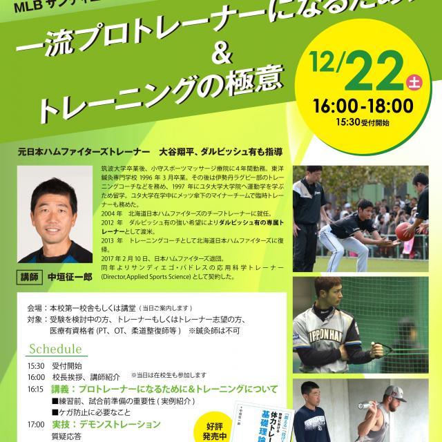東洋鍼灸専門学校 アメリカメジャーリーグ現役トレーナーがやって来る!1