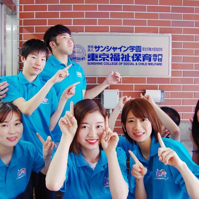 東京福祉保育専門学校 オンラインオープンキャンパス1