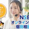 名古屋スクール・オブ・ビジネス オンライン学校説明会