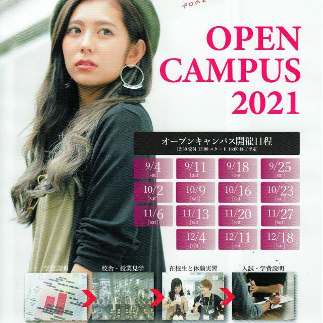 ル・トーア東亜美容専門学校 OPEN CAMPUS 20211