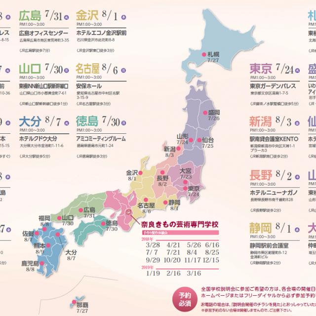 奈良きもの芸術専門学校 【新潟】地元で参加可能!全国説明会(全20会場)1