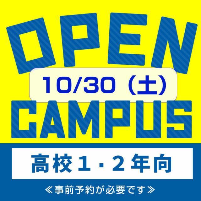 京都医療科学大学 高校1・2年向けオープンキャンパス3