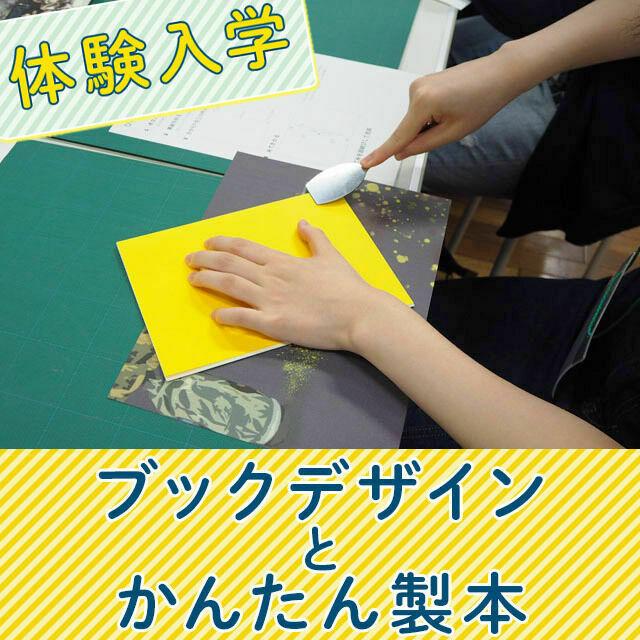 阿佐ヶ谷美術専門学校 ブックデザインとかんたん製本1