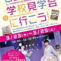 学校見学会&ファッションショー作品展示会/北海道文化服装専門学校