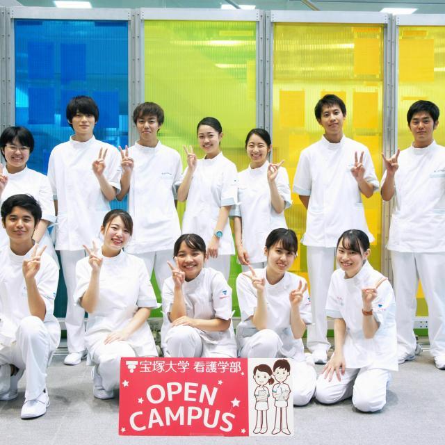 宝塚大学 看護学部 オープンキャンパス20201