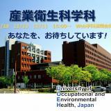 産業衛生科学科Web学科説明会の詳細