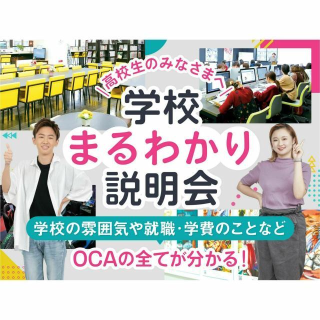 OCA大阪デザイン&ITテクノロジー専門学校 ☆学校まるわかり説明会☆1